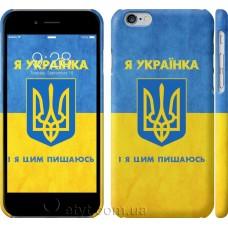Чехол Я Українка 1167c-45